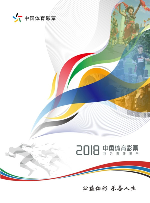 <strong>《中国体育彩票2018年度社会责任报告》发</strong>
