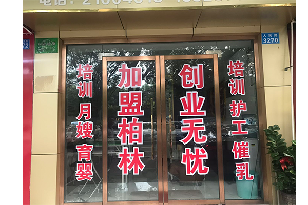 <strong>深圳住家保姆招聘学校</strong>